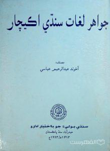 جواهر لغات سندی اکیچار