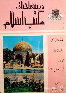 درسهائی از : مکتب اسلام