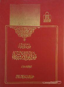 موسوعة مؤلفی الامامیة (الجزء الثالث عشر)