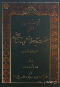 فهرست نسخه های خطی اهدایی حضرت آیة الله العظمی خامنه ای (جلد دوم)