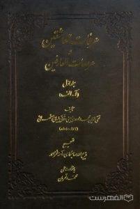 عرفات العاشقین و عرصات العارفین (8 جلدی)