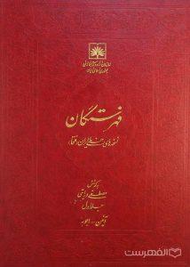 فهرستگان نسخه های خطی ایران (فتخا) (جلد اول)