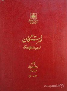 فهرستگان نسخه های خطی ایران (فتخا) (جلد دهم)