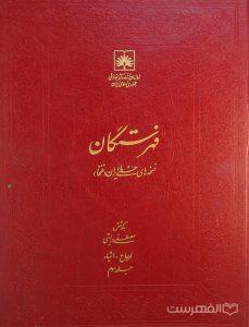 فهرستگان نسخه های خطی ایران (فتخا) (جلد سوم)