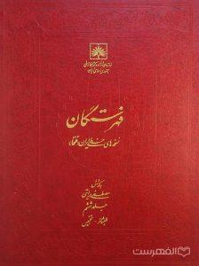 فهرستگان نسخه های خطی ایران (فتخا) (جلد ششم)