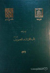 مجموعه طب القرآن و المعصومین علیه السلام (23)