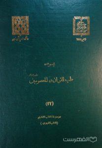 مجموعه طب القرآن و المعصومین علیه السلام (22)