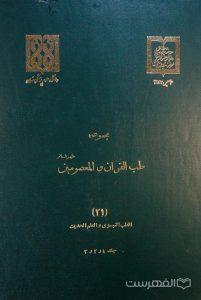 مجموعه طب القرآن و المعصومین علیه السلام (21)
