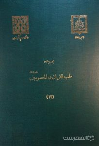 مجموعه طب القرآن و المعصومین علیه السلام (13)