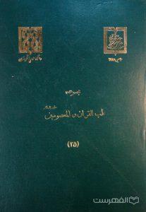 مجموعه طب القرآن و المعصومین علیه السلام (15)