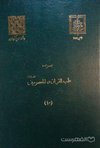 مجموعه طب القرآن و المعصومین علیه السلام (10)