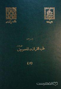 مجموعه طب القرآن و المعصومین علیه السلام (12)