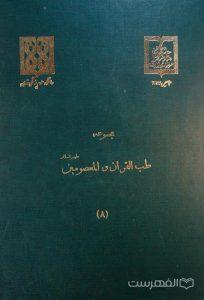 مجموعه طب القرآن و المعصومین علیه السلام (8)