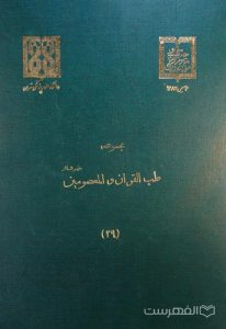 مجموعه طب القرآن و المعصومین علیهم السلام (29)