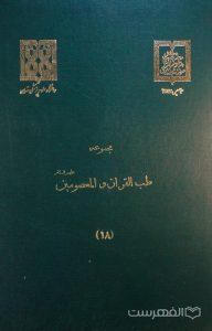 مجموعه طب القرآن و المعصومین علیهم السلام (18)
