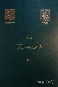 مجموعه طب القرآن و المعصومین علیهم السلام (9)
