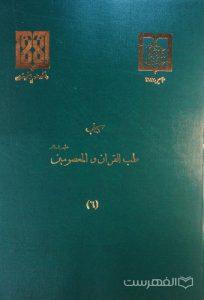 مجموعه طب القرآن و المعصومین علیهم السلام (6)