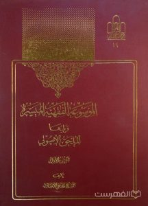 الموسوعه الفقهیة المیسرة ویلیها الملحق الصولی (6 جلدی)