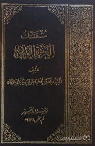 مستمسک العروة الوثقی (جلد 11)