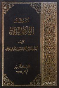 مستمسک العروة الوثقی (جلد 14)