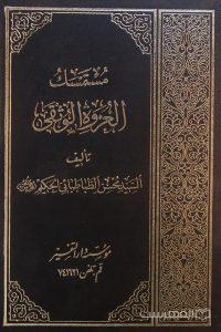 مستمسک العروة الوثقی (جلد 9)