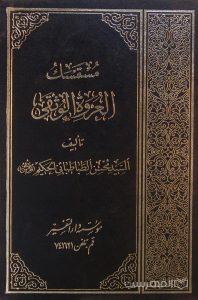 مستمسک العروة الوثقی (جلد 8)