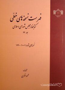 فهرست نسخه های خطی کتابخانه مجلس شورای اسلامی (جلد 32)