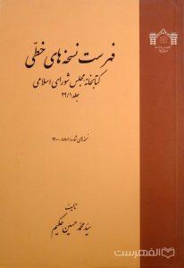 فهرست نسخه های خطی کتابخانه مجلس شورای اسلامی (جلد 29/1)
