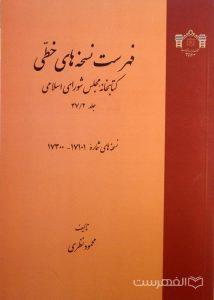 فهرست نسخه های خطی کتابخانه مجلس شورای اسلامی (جلد 47/2)
