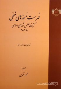 فهرست نسخه های خطی کتابخانه مجلس شورای اسلامی (جلد 27/2)