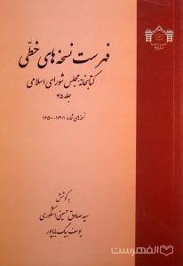 فهرست نسخه های خطی کتابخانه مجلس شورای اسلامی (جلد 45)