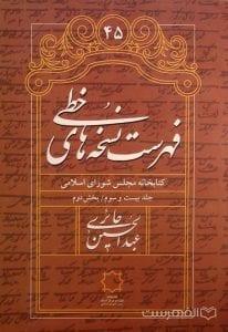فهرست نسخه های خطی کتابخانه مجلس شورای اسلامی (جلد بیست و سوم/ بخش دوم)