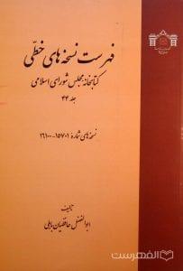 فهرست نسخه های خطی کتابخانه مجلس شورای اسلامی (جلد 44)