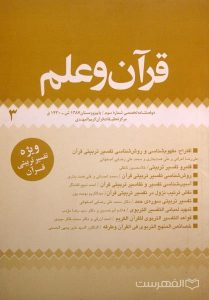دوفصلنامه قرآن و علم
