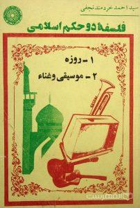 فلسفۀ حکم اسلامی