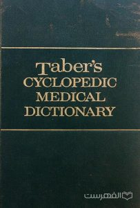 Cyclopedia Dictionary