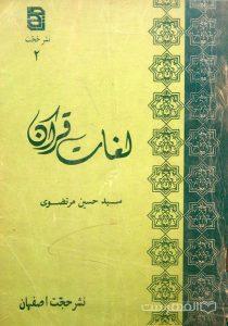 لغات قرآن