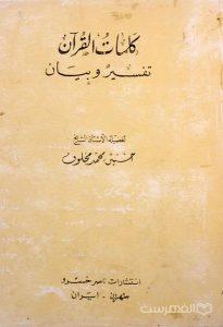 کلمات القرآن