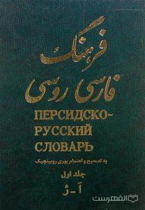 فرهنگ روسی