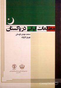 مطالعات ایرانی