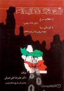 شوروی در ایران
