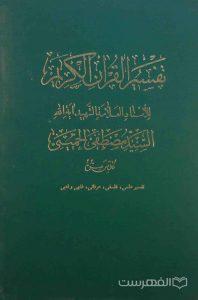 تفسیر القرآن