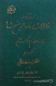 خاطرات ناصر الدین شاه