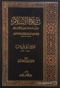 تاریخ الاسلام
