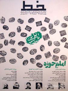 مجله دوماهنامه خط