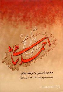 تاریخ احمدشاهی