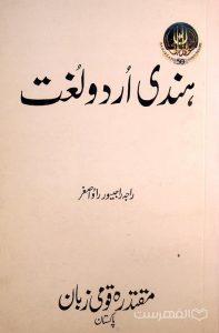 هندی اردو لغت