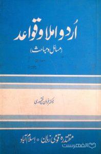 اردو املا و قواعد