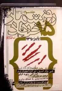 روزشمار 15 خرداد