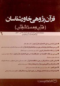 دوفصلنامه قرآن پژوهشی
